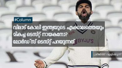 Photo of virat kohli: Is Virat Kohli India's all-time great test captain?  The Lord's test says so!  – analysis of the test captaincy records of the captain of india virat 'kohli