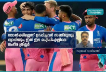Photo of the royalty of Rajasthan: Sanju and Tyagi assured of not being defeated;  This is a great thriller in this IPL: suresh varieth writes about the match ipl 2021 punjab kings vs rajasthan royals